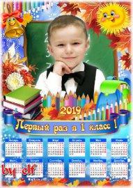 Детский календарь-фоторамка на 2019 год для школьных фото - Ты сегодня – пе ...