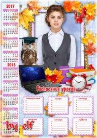 Школьный календарь-рамка на 2018-2019 учебный год с расписанием уроков - Шк ...