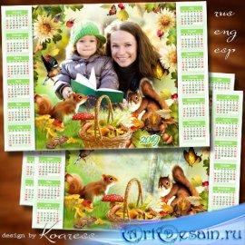 Детский календарь с рамкой для фото на 2019 год - Осень в лес пришла с пода ...