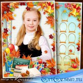 Школьная детская виньетка и фоторамка для портретов - Пусть учеба с легкост ...