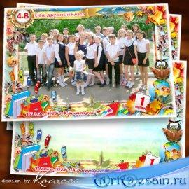 Детская рамка для школьных фото - Пусть учеба  радость дарит