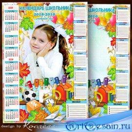 Календарь школьника с фоторамкой, с расписанием уроков и звонков на 2018-20 ...
