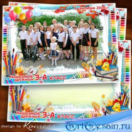 Школьная фоторамка для группового фото - За лето мы соскучились по школе и  ...