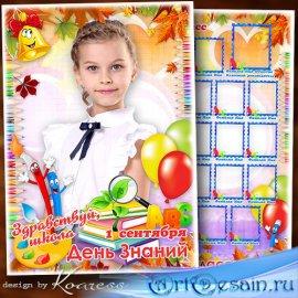 Школьная детская виньетка и фоторамка для портретов первоклассников - Пришл ...