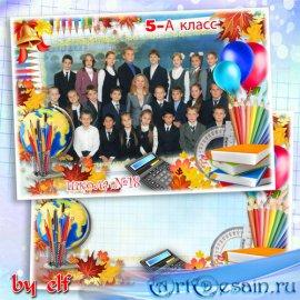 Школьная рамка для фото класса - Девчонки, мальчишки по лесенке знаний шага ...