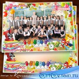 Школьная рамка для группового фото - Всех учеников с Днем Знаний поздравляе ...