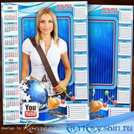 Календарь школьника с рамкой для фото, с расписанием уроков и звонков на 20 ...