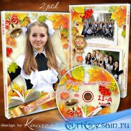 Школьный набор dvd для диска с видео первого звонка - Вот и лето пролетело, ...