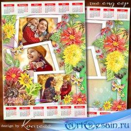 Календарь на 2019 год - В золотые платья осень нарядила лес и сад