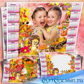 Детский календарь-фоторамка на 2019 год - Ходит осень в нашем парке, дарит  ...