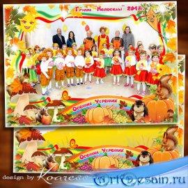 Детская фоторамка для фото группы - Осень в садик к нам пришла