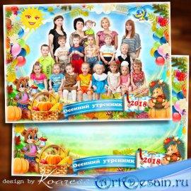 Детская рамка для группового фото - Осень щедрая пришла