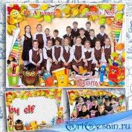 Школьная детская рамка для группового фото класса - Пусть учеба с легкостью ...