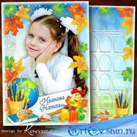 Школьная детская виньетка и фоторамка для портретов - Время лета пролетела, ...