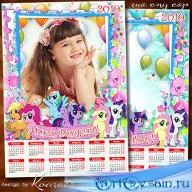 Календарь-фоторамка на 2019 год к Дню Рождения - Милые пони