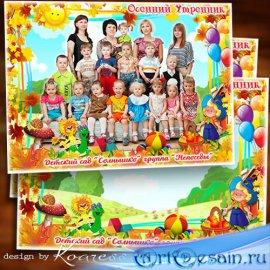 Детская осенняя рамка для детского сада - Наступила осень, пожелтел наш сад