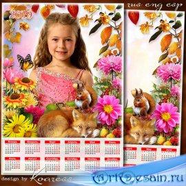 Календарь-фоторамка на 2019 год - Дарит осень нам цветы чудной красоты