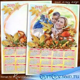 Детский, семейный календарь с рамкой для фото на 2019 год - Лесные тропинки