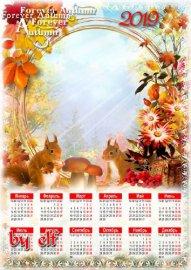 Семейный календарь-фоторамка на 2019 год - Осень, радуя прохладой, влажной  ...