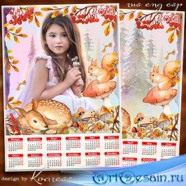 Детский, семейный календарь с рамкой для фото на 2019 год - Краски осени не ...
