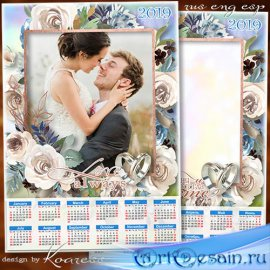 Праздничный календарь на 2019 год - День нашей свадьбы
