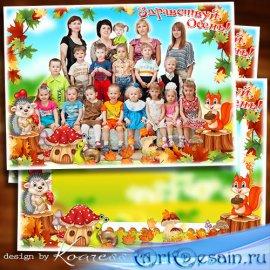 Детская осенняя рамка для фото группы в детском саду - Здравствуй, Осень зо ...