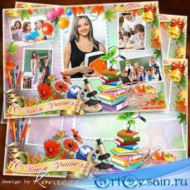 Рамка-плакат для фотошопа к Дню Учителя - С Днем учителя поздравить Вас спе ...