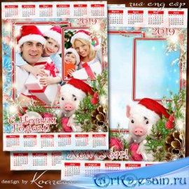 Календарь-рамка на 2019 год с символом года - С Новым годом