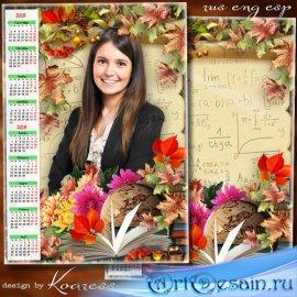 Календарь-рамка для фото на 2018-2019 учебный год к Дню Учителя - Достоин т ...
