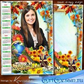 Школьный календарь-рамка для фото на 2018-2019 учебный год к Дню Учителя -  ...