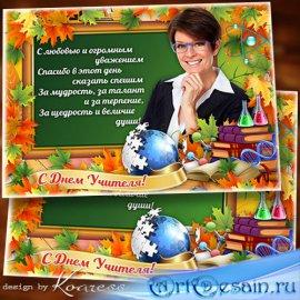 Фоторамка-открытка к Дню Учителя - Спешим Вам в этот день сказать Спасибо