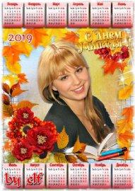 Школьный календарь для поздравлений с Днем Учителя - Пусть в приятных прохо ...
