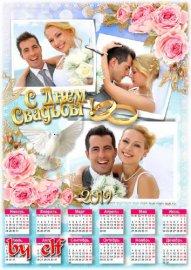 Календарь для поздравлений с Днем Свадьбы - Любви вам вечной и прекрасной