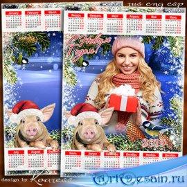 Шаблон календаря для фотошопа на 2019 год с символом года - Год Свиньи стуч ...