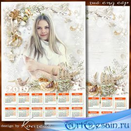 Календарь для фотошопа на 2019 год - В серебристом кружеве снежная зима