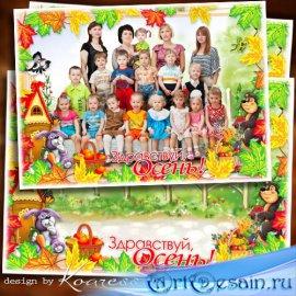 Детская рамка для детского сада - Соберем мы осенью щедрый урожай