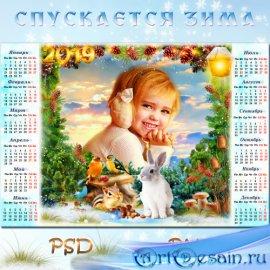 Календарь на 2019 год - На землю и леса на белых парашютиках спускается зим ...