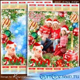 Календарь-рамка на 2019 год с символом года - Пусть станет этот год Свиньи  ...
