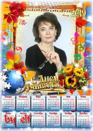 Календарь на 2019 год для поздравлений с Днем Учителя - Низкий поклон Вам з ...