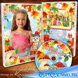 Обложка и задувка для диска с видео детского осеннего утренника - И опять о ...