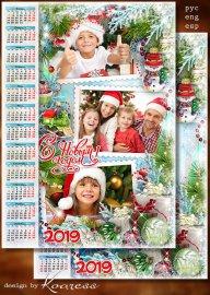 Шаблон календаря с рамкой для фото на 2019 год - Долгожданный и любимый пра ...