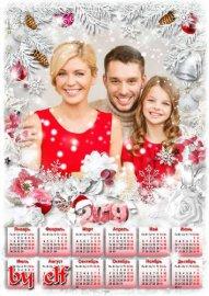 Календарь-рамка на 2019 год - Побольше улыбок, побольше веселья, пускай Нов ...