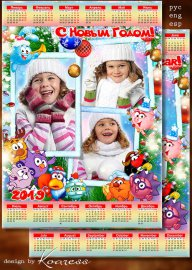 Календарь-рамка на 2019 год - Пусть веселым будет праздник новогодний