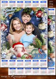 Календарь-рамка для фотошопа на 2019 год с символом года - Пусть Свинка доб ...