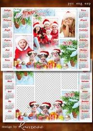 Календарь-фоторамка на 2019 год с символом года - Пусть поросята принесут в ...