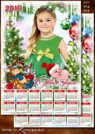Шаблон календаря-рамки на 2019 год с символом года - Наш любимый и веселый, ...