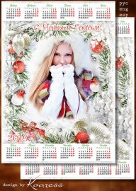 Календарь с фоторамкой на 2019 год - Морозное дыхание зимы