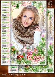 Зимний календарь с рамкой для фото на 2019 год - Старый Год промчался, прол ...