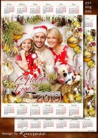 Зимний календарь с рамкой для фото на 2019 годм - Пусть год наступающий рад ...