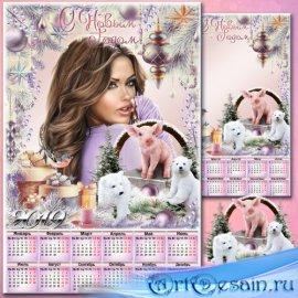 Календарь на 2019 год - Пусть Новый год придёт с успехом, весельем, радость ...